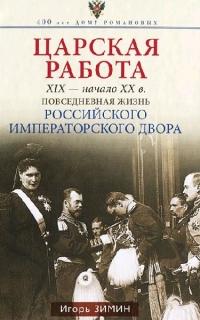 Царская работа XIX начало XXв